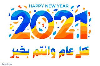 صور رأس السنة الميلادية 2021