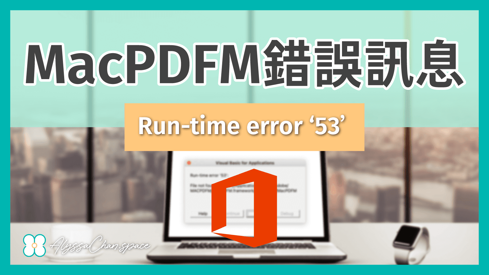 解決 MS Office Run-time error '53' (MacPDFM) 錯誤