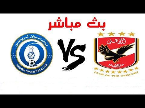 مشاهدة مباراة الاهلي واسوان بث مباشر 17-8-2020 الدوري المصري