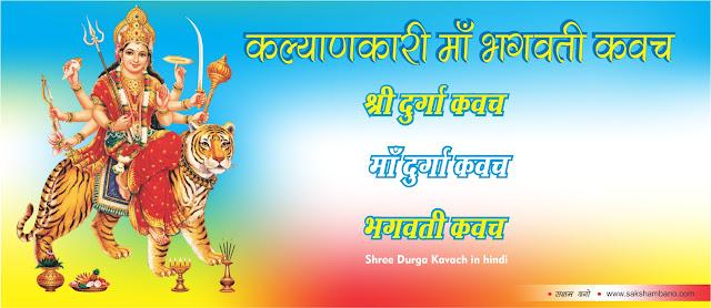 श्री दुर्गा कवच , shree durga kavach in hindi, श्री दुर्गा पाठ, shree durga paath in hindi, श्री दुर्गा कवच का महत्व, shree durga kavach ka mahtav in hindi, श्री दुर्गा कवच का पाठ नियमित करे,  shree Durga kavach ka paath niymit kare in hindi, श्री दुर्गा कवच प्राण रक्षक, shree Durga kavach paaran rakshak in hindi,  श्री दुर्गा सप्तशती पाठ, shree durga sapshati paath in hindi, श्री दुर्गा चण्डीपाठ, shree durga chandipaath in hindi, श्री दुर्गा कवच रोग निवारण हेतू, shree durga kavach rog niwaran hetoo in hindi, श्री दुर्गा कवच से रोग मुक्त, shree durga kavach se rog mukt in hindi,  श्री दुर्गा कवच के फायदे, shree durga kavach ke phayde in hindi,  श्री दुर्गा कवच से जीवन सफल बनाये, shree durga kavach se jeevan saphal banaye in hindi,  श्री दुर्गा कवच मंगलमय, shree durga kavach mangalmaya in hindi, श्री दुर्गा कवच विभिन्न फायदे, shree durga kavach ke vibhin phayde in hindi,  स्वस्थ स्वास्थ्य के लिए दुर्गा कवच, svasth svaasthy ke lie durga kavach in hindi,  श्री दुर्गा कवच से  आलौकिक शक्तियों की प्राप्ति होती है, aalaukik shaktiyon kee praapti hotee hai, श्री दुर्गा कवच से   सुख की प्राप्ति होगी, shree durga kavach se sukh ki prapti hogee in hindi, माँ दुर्गा का अवतार सज्जन मनुष्यों  की रक्षा के लिए हुआ है, maa durga ka avataar sajjan manushyon ki raksha ke lie hua hai in hindi,  दुर्गा सप्तशती को शतचण्डी, नवचण्डी या चण्डीपाठ कहते है, durga saptshati ko shatchandi, navachandi ya chandipaath kahate hai in hinsi, श्री दुर्गा कवच से तेज के साथ-साथ दीघार्य की प्राप्ति होती है, shree durga kavach se tej ke saath-saath deeghaayu ki praapti hoti hai in hindi, श्री दुर्गा कवच से मनुष्य में सद्गुणों का वास होता है, shree durga kavach se manushy mein sadgunon ka vaas hota hai in hindi, श्री दुर्गा कवच से मनुष्य जीवन में किसी भी प्रकार का आर्थिक संकट नही आता, shree durga kavach se manushy jeevan mein kisee bhee prakaar ka aarthik sankat nahee aata in hindi, कल्याणकारी माँ भगवती कवच (kalyanakari maa bhagwati kavach), दुर्गा कवच इन हिन्दी में, माँ दुर्गा कवच इन हिन्दी मं, श्री दुर्गा