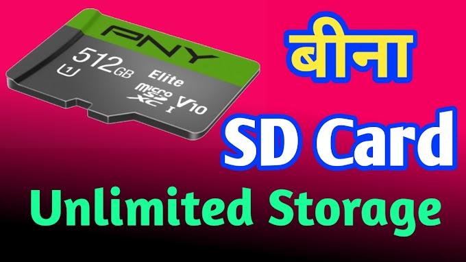 बीना SD Card के अनलिमिटेड Storage कैसे Use करें||Google Drive Unlimited Storage