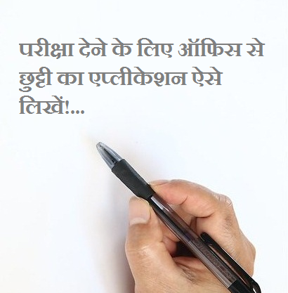 exam-ke-liye-chutti-ka-application-in-hindi