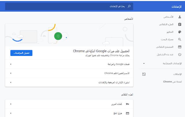 برنامج جوجل كروم للكمبيوتر