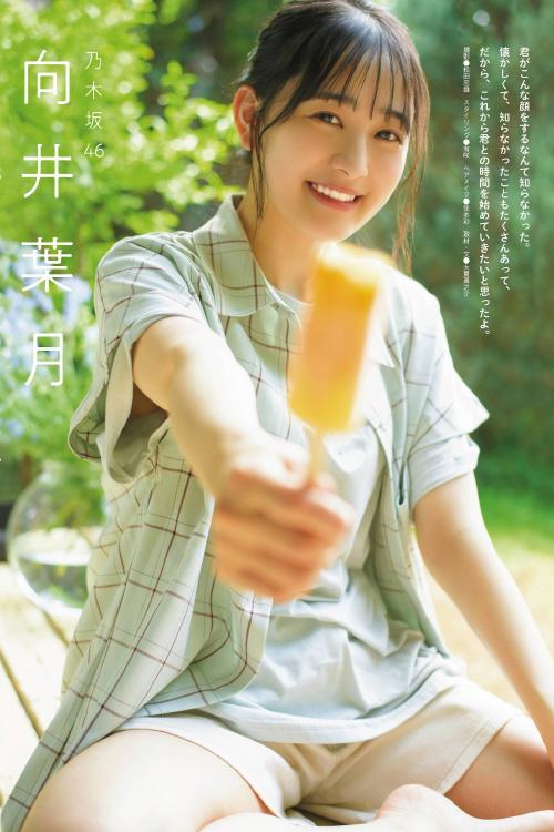 Hazuki Mukai 向井葉月, Ex-Taishu 2021.09 (EX大衆 2021年9月号)