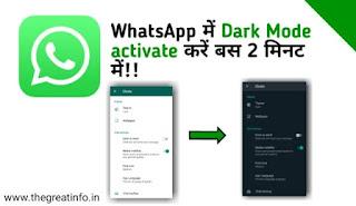 WhatsApp dark mode kaise kare