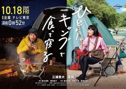 Hitori Kyanpu de Kutte Neru 2019, Plot synopsis, Cast