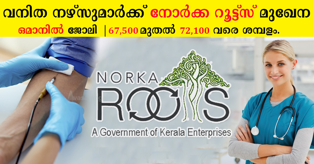 Norka Roots Recruitment 2019 - 35 Staff nurse job vacancy in Lifeline Hospital Oman.