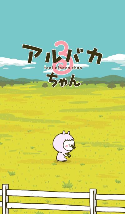 fool alpaca-chan 3 (Theme)