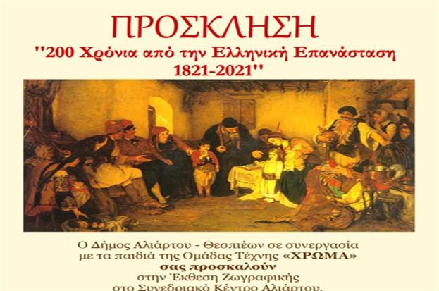 Δήμος Αλιάρτου-Θεσπιέων:Έκθεση ζωγραφικής για τα 200 χρόνια της επανάστασης του 1821