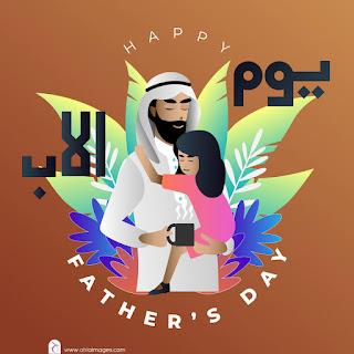 عيد الأب