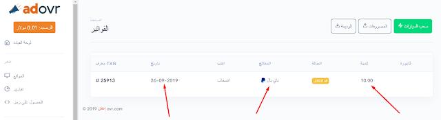 الربح من الانترنيت من موقع adovr إرسال الترافيك مجانا + اثبات سحب 10 $