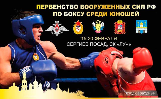 Первенство Вооружённых Сил России по боксу среди юношей Сергиев Посад