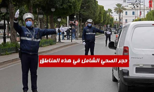 تونس حجر الصحي الشامل في هذه المناطق