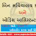 GSSSB Bin Sachivalay Clerk & Office Assistant Class III Question Paper Declared 2019