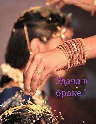 Удача в браке или совместимость партнёров по Дхинам-кута
