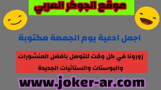 اجمل ادعية يوم الجمعة مكتوبة - الجوكر العربي