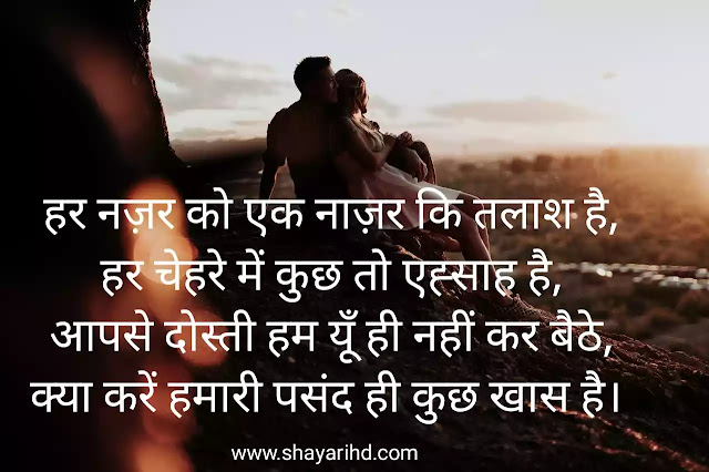 Flirt shayari to impress a girlfriend