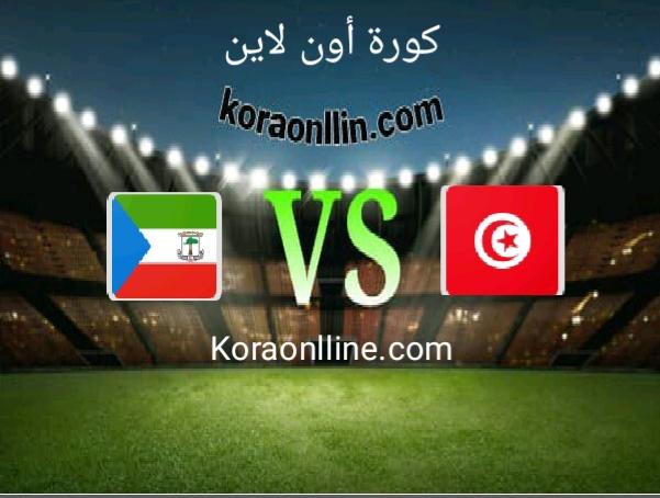 مباراة تونس مع غينيا الاستوائية