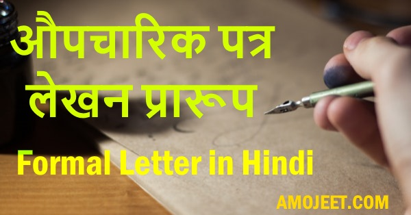 format-of-formal-letter-in-hindi-aupcharik-patra