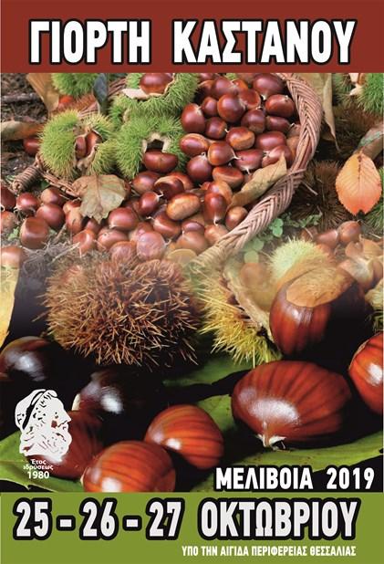 Γιορτή Κάστανου στη Μελιβοία Αγιάς