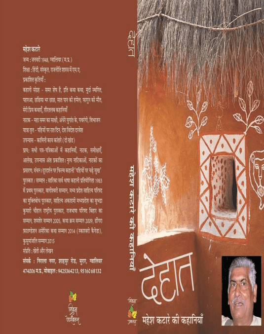 देहात : महेश कटारे की कहानियां पीडीऍफ़ पुस्तक हिंदी में | Dehat : Mahesh Katare Ki Kahaniyan PDF Book In Hindi Free Download