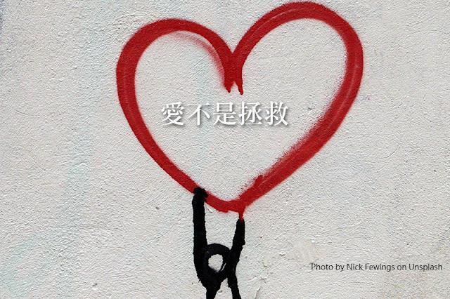 愛不是拯救
