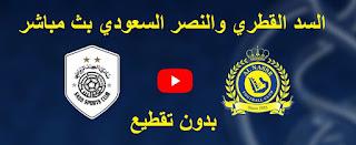 جول العرب HD يوتيوب | الأن مشاهدة مباراة السد القطري والنصر السعودي بث مباشر بتاريخ 29-4-2021 في دوري أبطال آسيا بدون تقطيع موقع GSA Live جودة عالية