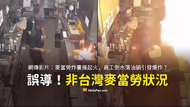 台南 麥當勞 油鍋起火 火災 謠言 影片
