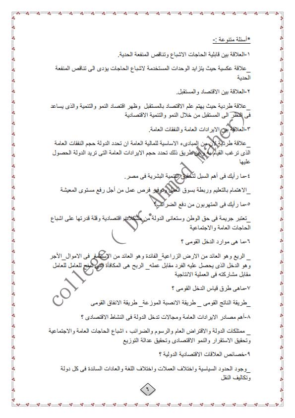 مراجعة الإقتصاد للصف الثالث الثانوي س و ج في ٦ ورقات د/ أحمد ماهر __2_006