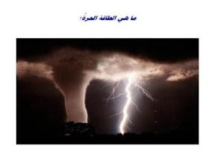 كتاب ما هي الطاقة الحرة  What is the free energy pdf
