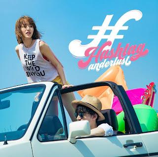 anderlust - #Hashtag 歌詞