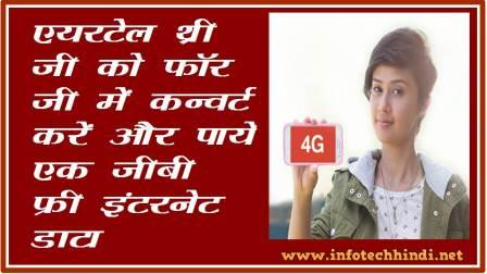 Airtel 3G Sim ko 4G me Free Convert Kren and Get 1GB Data Free