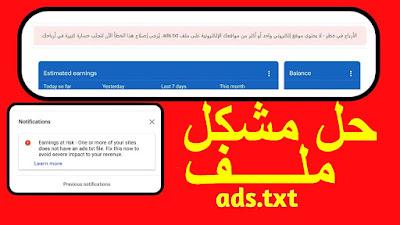 شرح كيفية عمل أو تعديل ملف ads.txt,ملف ads.txt,تعديل ملف ads.txt,إنشاء ملف ads.txt,عمل ملف ads.txt,إضافة ملف ads.txt,إصلاح بعض المشاكل في ملف ads.txt,ads.txt,إنشاء ملف ads txt في adsense,أنت بحاجة إلى إصلاح بعض المشاكل في ملف ads.txt,ملف ads txt,إنشاء ملف ads.txt في adsense,كيفية إنشاء ملف ads.txt في adsense,- أنت بحاجة إلى إصلاح بعض المشاكل في ملف ads.txt,كيفية انشاء ملف ads.txt في google adsense,كيفية إضافة ملف ads.txt لبرنامج google adsense؟,إصلاح مشاكل ads.txt في بلوجر,ads.txt شرح ملف