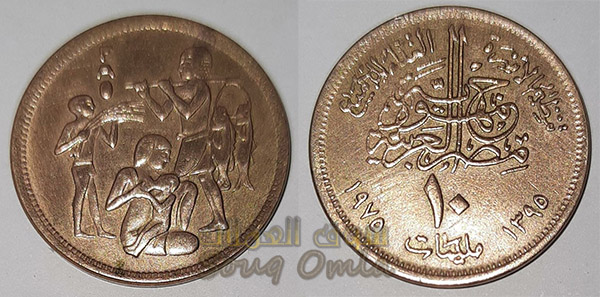 10 مليمات مصري تنظيم الاسرة - الغذاء للجميع (نقش فرعونى) اصدار سنة 1975 ميلادي