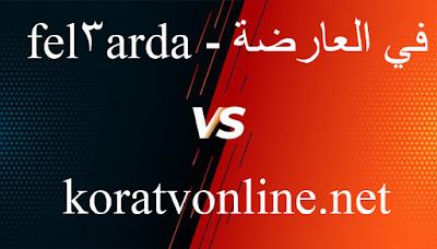 في العارضة بث مباشر fel3arda موقع فى العارضه للبث المباشر اون لاين بدون تقطيع