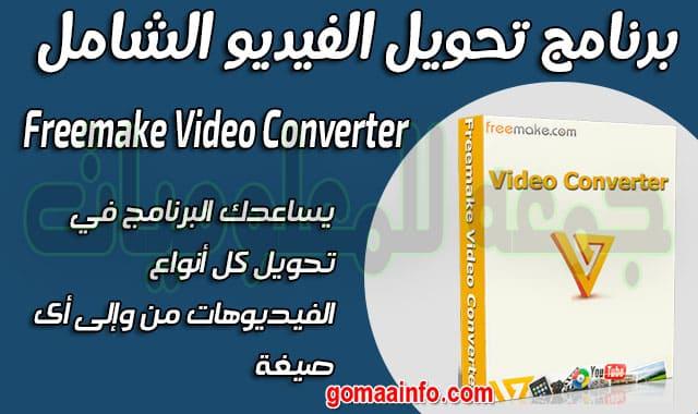 تحميل برنامج تحويل الفيديو الشامل | Freemake Video Converter 4.1.11.28