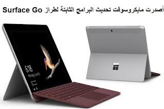 أصدرت مايكروسوفت تحديث البرامج الثابتة لطراز Surface Go