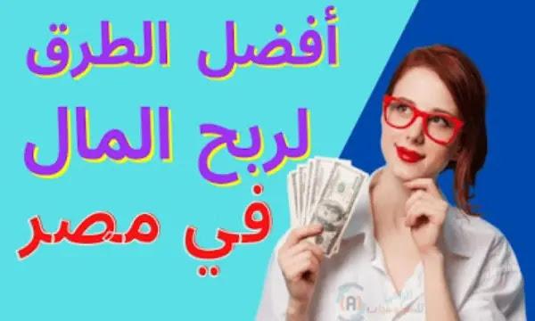 كيفية الربح من الانترنت في مصر