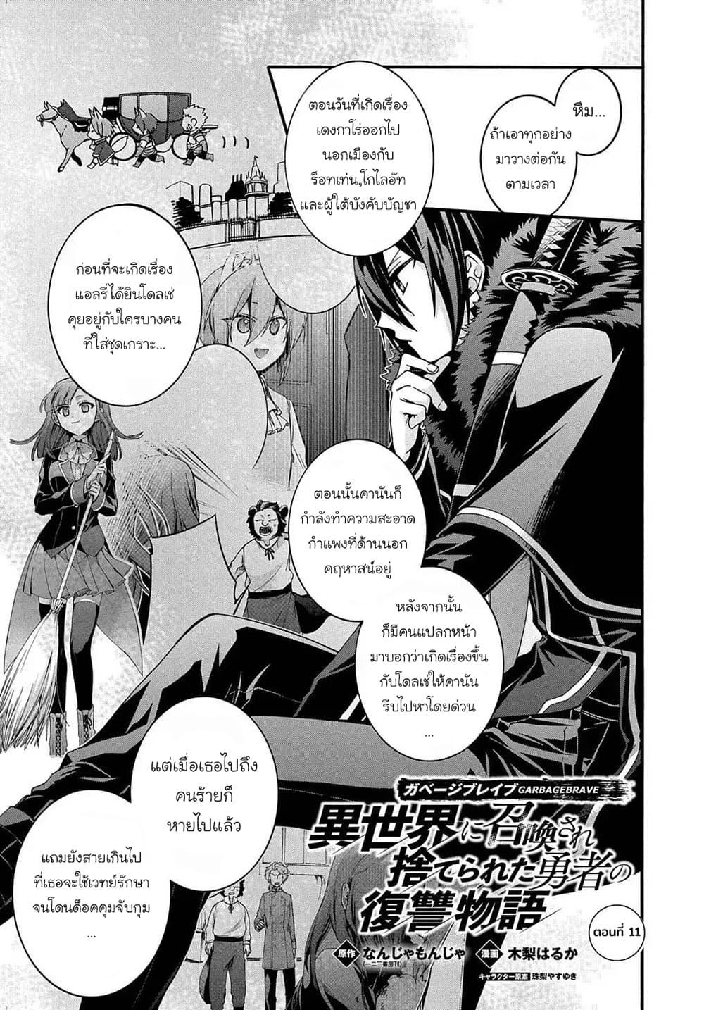 Garbage Brave Isekai ni Shoukan Sare Suterareta Yuusha no Fukushuu Monogatari ตอนที่ 11