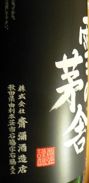 由利本荘市 日本酒 雪の芽舎