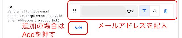 AppSheetで在庫管理、レポート送信先のメールアドレスを設定する