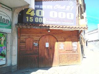 Restaurant, Wooden Facade, Yambol