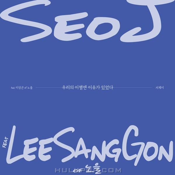 Seo J – The Reason (feat. Lee Sang Gon (Noel)) – Single
