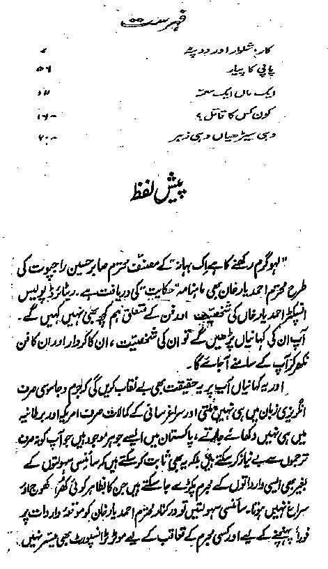 Car Shalwar Aur Dupatta Urdu Novel Free Download