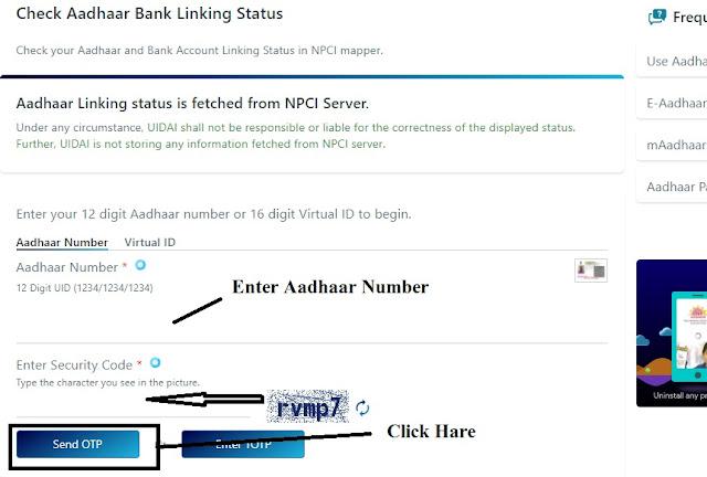 Check Aadhaar UIDAI Bank link Status | आपका Aadhaar