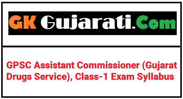 GPSC Assistant Commissioner (Gujarat Drugs Service), Class-1 Exam Syllabus