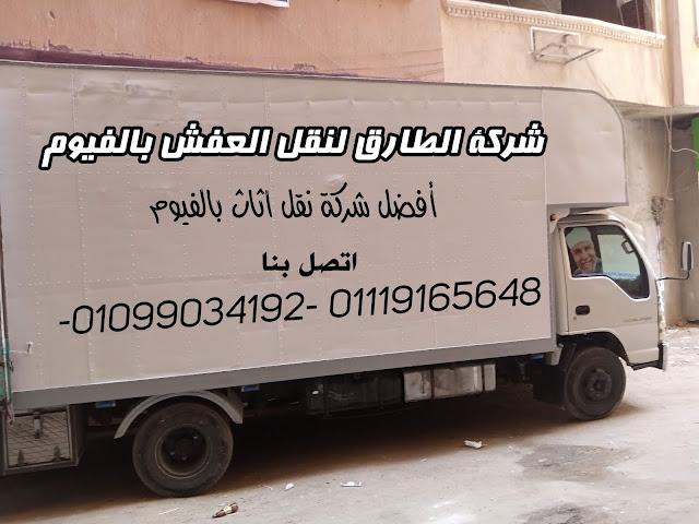 شركة نقل أثاث بالفيوم