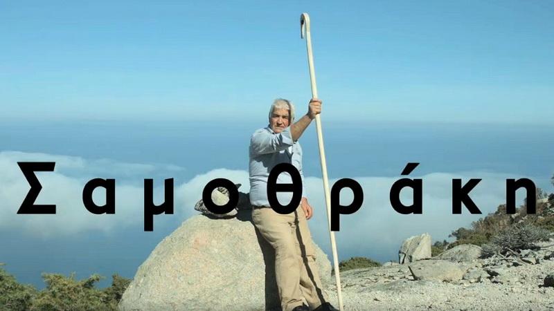 """Προβολή του ντοκιμαντέρ """"Σαμοθράκη"""" στο ΕΜΘ και παρουσίαση των Μονοπατιών Πολιτισμού της Σαμοθράκης"""