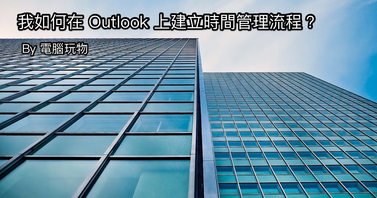 Outlook 搞定 GTD 時間管理: 8 個 Outlook 任務排程技巧教學