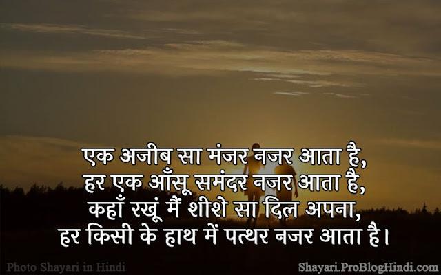 hindi shayari photo